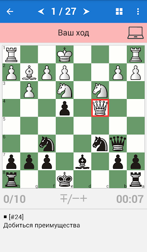 Garry Kasparov - Chess Champion screenshots apkspray 1