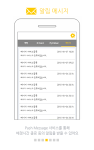클리커 Clicker screenshot 3