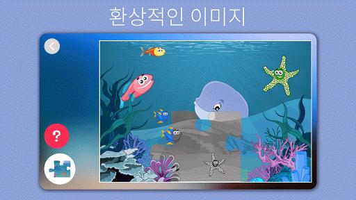 아이들을위한 바다 퍼즐