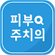 Download 피부주치의 For PC Windows and Mac