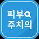피부주치의 Download for PC Windows 10/8/7