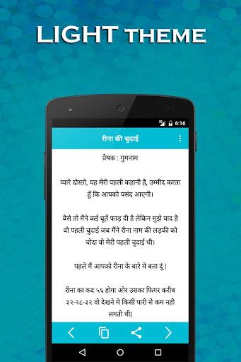 Desi Hindi Kahani
