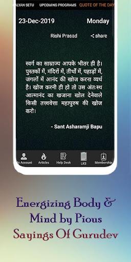 Rishi Prasad - Satsang, Health, Quotes, Gita ... screenshots 3