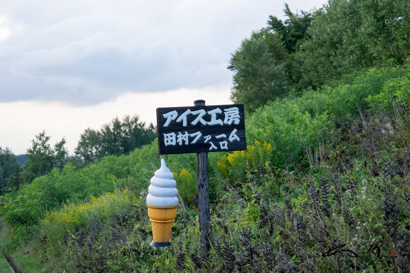 アイス工房田村ファーム入り口
