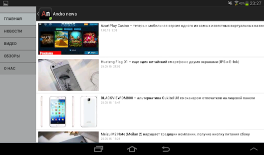 Andro news- screenshot thumbnail