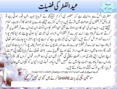 bakra eid essay in urdu