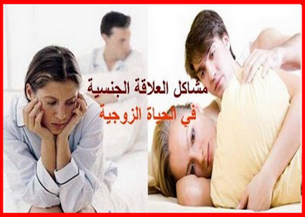 جميع اسرار الحياة الزوجية - náhled