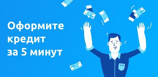 сравни.ру кредиты онлайн заявка на кредит наличными отзывы