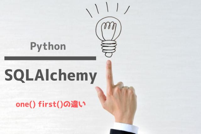 Python+SQLAlchemy one firstの違い