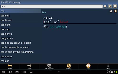 English Persian Dictionary Fr - screenshot thumbnail
