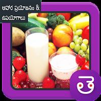 Health Benefits Of Food and Use In Telugu ఆరోగ్యము
