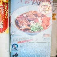 牛董牛肉麵