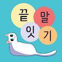 끝말잇기 알파 - 인공지능 대결 icon