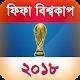 Download বিশ্বকাপ ফুটবল খেলার সময়সূচী বিস্তারিত & fixture For PC Windows and Mac
