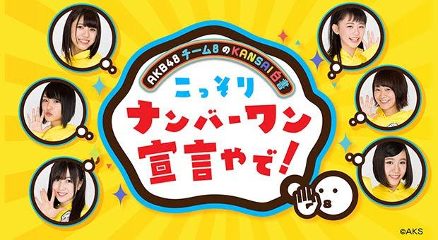 AKB48チーム8のKANSAI白書 こっそりナンバーワン宣言やで!