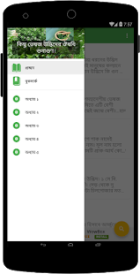 Herbal Plant Medicine (Bangla)- screenshot thumbnail
