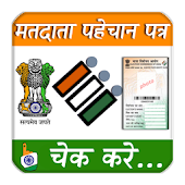 Voter ID Search INDIA