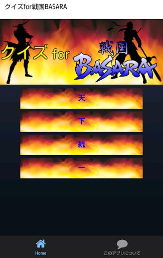 無料娱乐Appの検定クイズfor戦国BASARA|記事Game