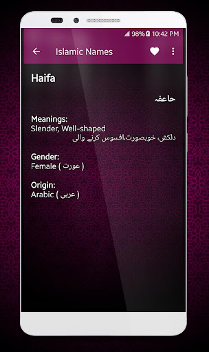 Islamic Names Dictionary 1.2.3 screenshots 5