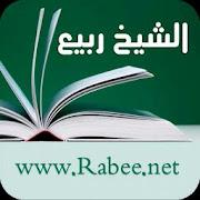 موقع الشيخ ربيع