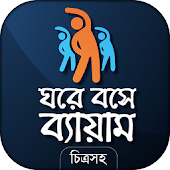 ব্যায়াম - physical exercise
