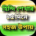 হিন্দি ভাষা শেখার সহজ উপায়~Hindi Learning Easy Way icon
