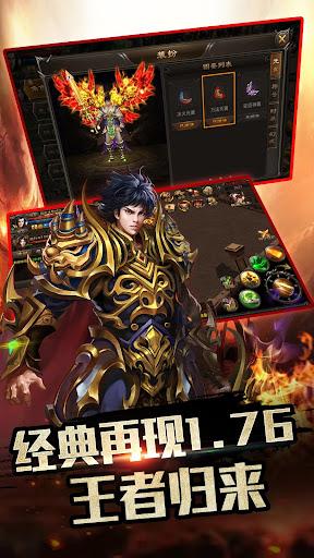 傳奇熱血 - 決戰沙巴克1.76傳奇沙城爭霸放置版 1.0.3.7 screenshots 1