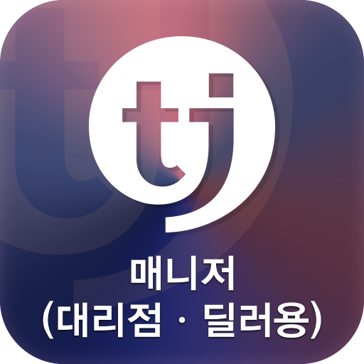 TJ매니저(대리점ㆍ딜러용)