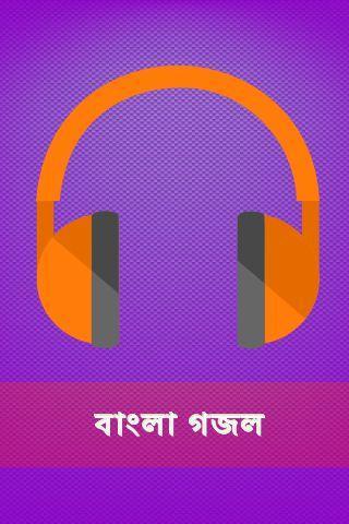 Bangla Gozol বাংলা গজল