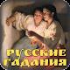 Старинные русские гадания APK