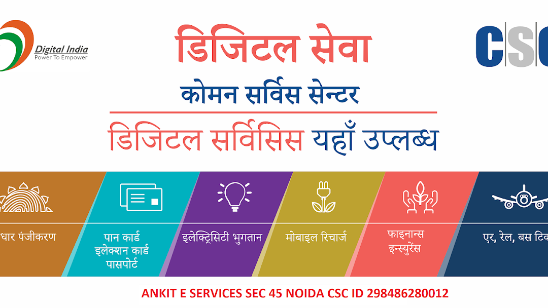 Ankit E Services jan seva kendra (csc govt approved) - Bank