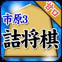 Shogi Problem of Ichihara No.3 icon
