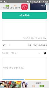 말해봐 번역기 - 인공지능(AI) 번역 - náhled
