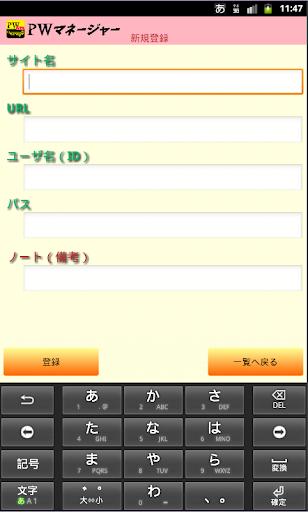 玩工具App|パスワード・マネージャー Plus版免費|APP試玩