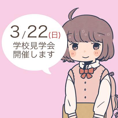 【イベント情報】2020年3月22日(日曜日)に学校見学会を開催します。