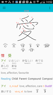 Tenjin ★ japonský slovník - náhled