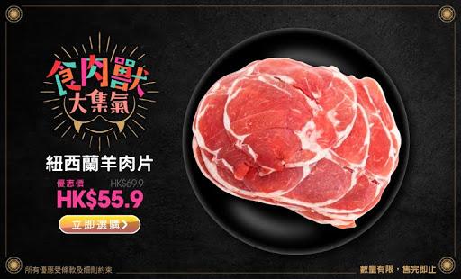 食肉獸大集氣_紐西蘭羊肉片.jpg
