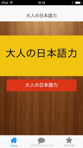 日本語の敬語の使い方がわかる