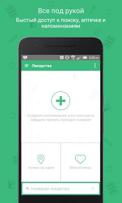 Лекарства - screenshot