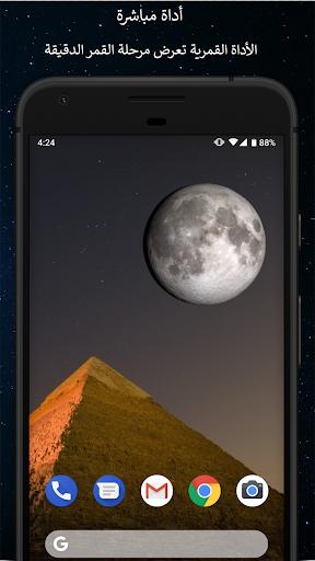 مراحل القمر مجانية screenshot 5