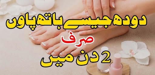 perte de poids par dr khurram en ourdou