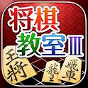 みんなの将棋教室Ⅲ ~上級戦法を研究し目指せ初段~ icon