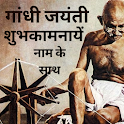 Gandhi Jayanti Greetings With Name icon