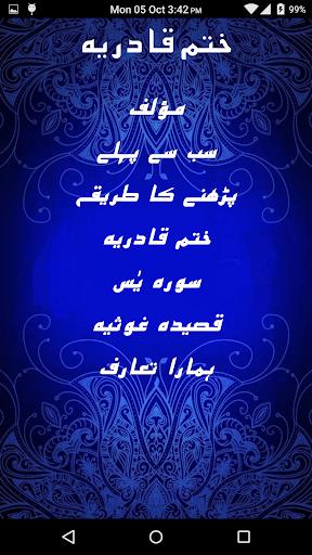 Khatam E Qadria