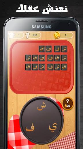 Arabic Word Chef 2.0 screenshots 4