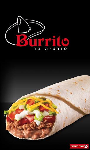 Burrito - בוריטו
