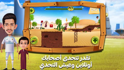 Saud Brothers Apk 2