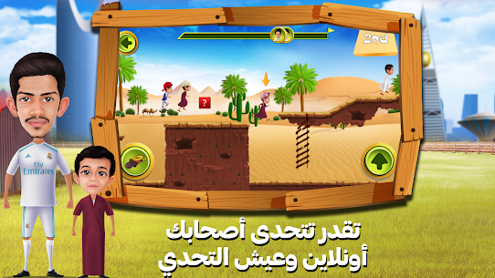 Saud BrothersApp Download For Android and iPhone 2