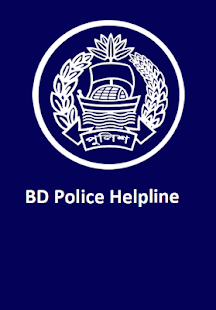 BD Police Helpline- screenshot thumbnail