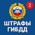 Штрафы ГИБДД официальные - оплата штрафов онлайн icon